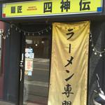麺匠 四神伝 -