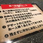 なんこう園 - 食べ放題ルール