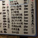 山家 - 白板メニュー