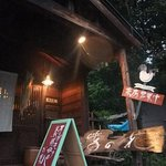 萌叡塾 - 木の素敵な建物