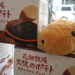 花畑牧場カフェ - インテリアの箱