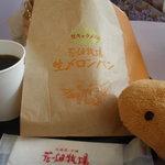 花畑牧場カフェ - 袋に入った生メロンパン
