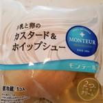北の歓 菓子工房 - カスタード&ホイップシュー 70円