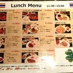 タイレストラン タニサラ - 新ランチメニュー