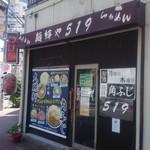 54225217 - 店の外観