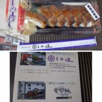 54227072 - ◆鰻の棒寿司(1944円)                       鹿児島県産の「鰻」を使用されているそう。