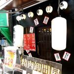 もつ真路 - 生ビール129円だ!