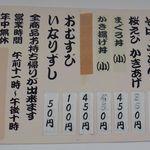 鐘庵 上里店 - メニュー。鐘庵上里店(愛知県岡崎市)食彩品館.jp撮影