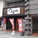 節麺屋 つぼみ 小松店 - ラーメンつぼみ(豊橋市) 食彩品館.jp撮影