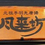 風来坊 名駅新幹線口店 - 店前にある木の看板です。独特の字体で店名が書いています。