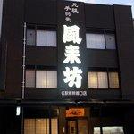 風来坊 名駅新幹線口店 - お店の概観です。 3階建てのビルになっています。 元祖 手羽先 風来坊 名駅新幹線口店 って大きく書いてありますね。