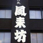 風来坊 名駅新幹線口店 - このお店は2010年5月21日オープンの新店なんです。 とっても綺麗なお店でした。