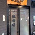 風来坊 名駅新幹線口店 - ここは暖簾がありません。 自動ドアを開けて入ります。 さあ、入店しましょう。