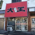 大王 - お店