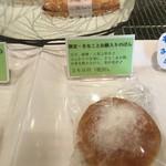 箱根麦神 - きなことお餅入りパン