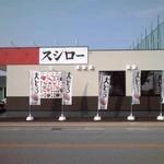 スシロー 秋田茨島店 - 店舗外観【2016年7月撮影】