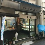 御菓子司 東海 -