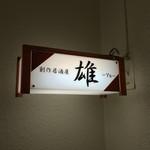 肉×海鮮 個室居酒屋 雄 -