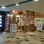 山本屋本店 - 名古屋のルーセントタワーの地下にある山本屋本店