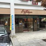 i-pinshan - お店です