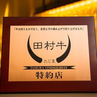田村牛一頭買!しっかりとした肉の旨味と脂身の豊かな甘みが魅力