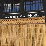 桜坂うどん廿楽 -