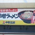 中野五郎 - 看板