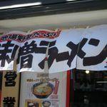 中野五郎 - のれん
