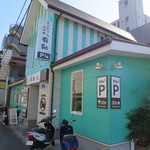 とんかつ 麻釉 - 緑色の店舗が目印です。