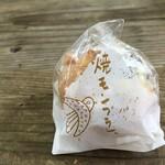 箱根・ルッカの森 - 焼モンブラン