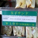 54252894 - 玉子サンドの商品札