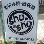鉄板小屋 shosho -