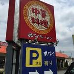 ポパイ ラーメンレストラン - 【2016.7.25】看板。