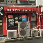 麺屋 ZETTON - お店