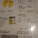54259963 - 飲み放題メニュー
