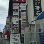 カレー専門店 横浜 -