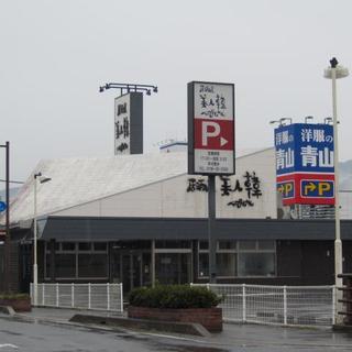 国道178号線の宮島交差点角というわかりやすい場所