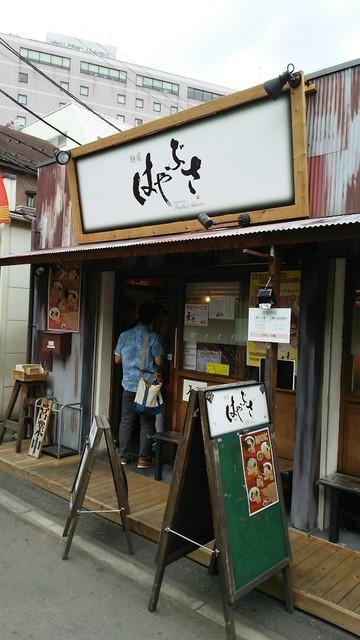 横浜家系 麺屋はやぶさ - 立川駅北口から少し歩いた所にあります。