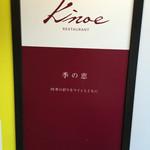 KINOE - 看板