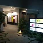 KINOE - ビルの入口