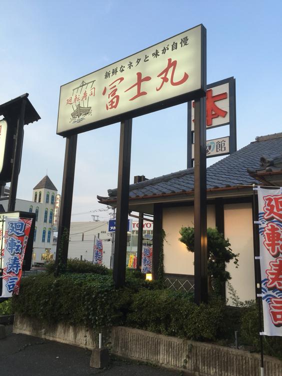 廻転寿司冨士丸 小田部店