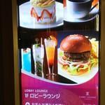 ANAクラウンプラザホテル大阪 ロビーラウンジ - 1607_ANAクラウンプラザ_ロビーラウンジ_案内
