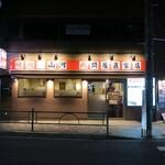 """54269142 - """"焼肉 山河 豊島園店""""の外観。"""