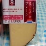 カルディコーヒーファーム - 料理写真:スモークチーズ