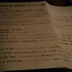守谷 おしゃれに食べてやせる肉 BAR 85 -