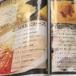 京町個室居酒屋 魚御殿 -