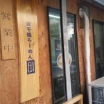 煮干鰮らーめん 圓 - (再訪2016/7)「煮干鰮らーめん 圓」さんの入口の様子。