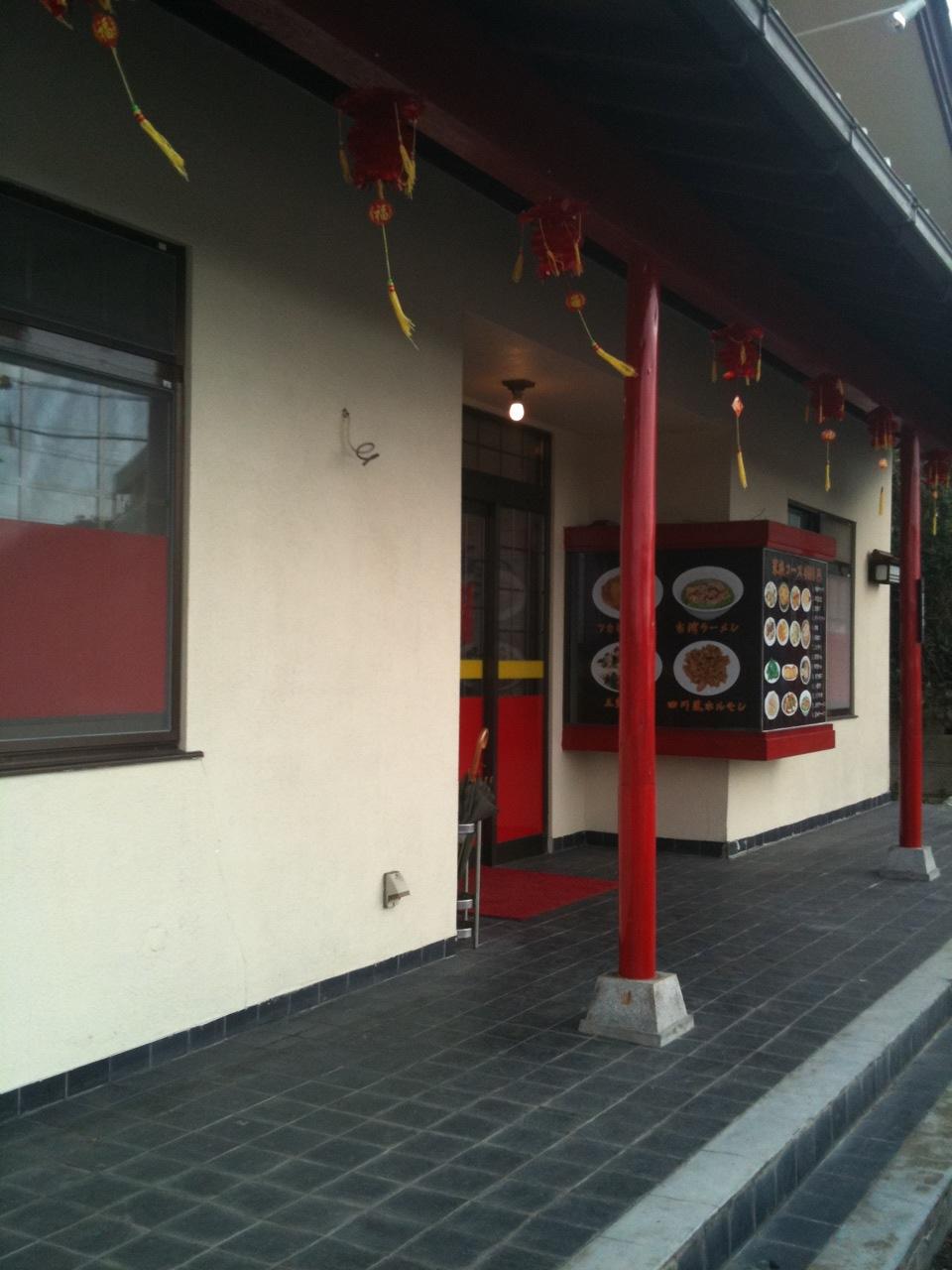 中国台湾料理 福都 筑西店