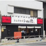 54281024 - 外観。山手線の新駅も泉岳寺駅になんのかなー?