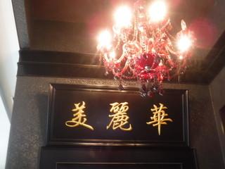 美麗華 北浜店